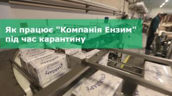 Як організована робота підприємства «Компанія Ензим» під час карантину
