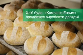 Хліб буде: «Компанія Ензим» продовжує виробляти дріжджі, незважаючи на карантин